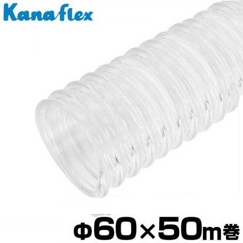 カナフレックス 透明型サクションホース Φ60×50m巻 VS-A-060-T [吸水ホース]