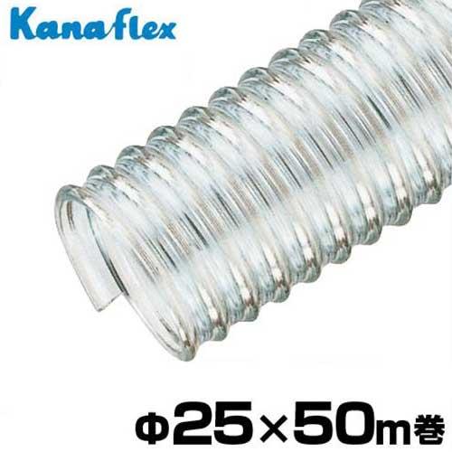 カナフレックス 軽量型サクションホース Φ25×50m巻 VS-A2-025-T (1インチ) [吸水ホース]