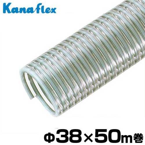 カナフレックス サクションホース V.S.-C型 38×50m巻 VS-C-038-T (1-1/2インチ) [吸水ホース]