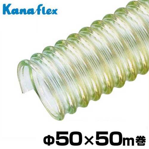 カナフレックス 静電防止型ホース Φ50×50m巻 VS-EF-050-T (2インチ)