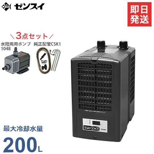 有供zensui水槽使用的冷气设备ZC-200α水泵&管组《水陆两用水泵1048+纯正管道的铺设CSK1的3分安排》[r10][s3-140]