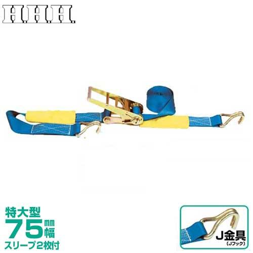 スリーエッチ ベルト荷締機 PB75J (ラチェット式・J金具付)