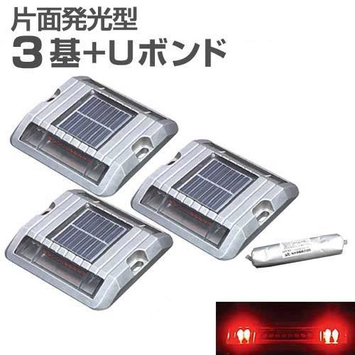 積水樹脂 高輝度LED 『エッジポインタT-II/片面発光型』 EDGP-T2-RS 《本体3基+専用Uボンド1本セット》 (赤色)