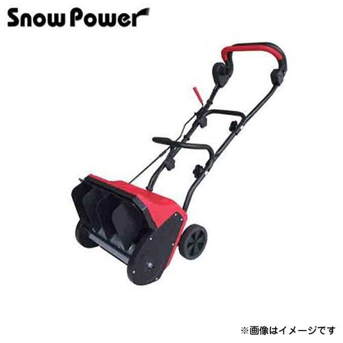 [最大1000円OFFクーポン] アルファ工業 スノーパワーDX D-900 [電動除雪機 家庭用 コンパクト]