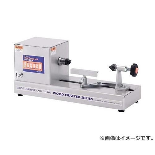 SK11 卓上型木工旋盤 ROKURO YH-200 4977292490801 [r13][s2-120]