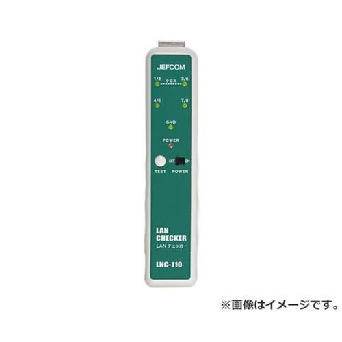 デンサン LANチェッカー LNC-110 4937897511172 [電設工具 LAN工具][r13][s1-060]