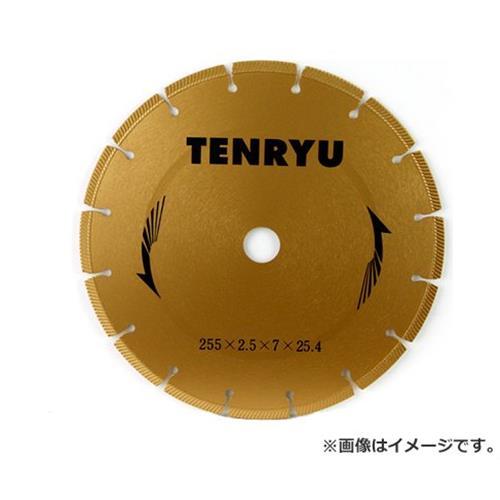 TENRYU ダイヤモンドカッター 乾式用 255X2.5X25.4 4977292308847 [メーカーダイヤモンドカッター][r13][s1-080]