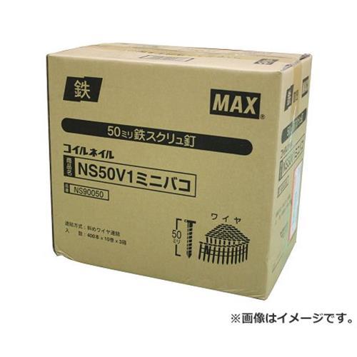 マックス(MAX) ワイヤ連結釘 10巻×3箱入 NS50V1-ミニハコ(3) 4902870045876 [マックス 釘打ち機 コイルネイル][r13][s2-100]