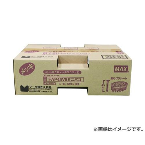 MAX PS連結釘 10巻入 FAP45V5 ミニハコ 4902870672584 [マックス 釘打ち機 コイルネイル][r13][s1-080]