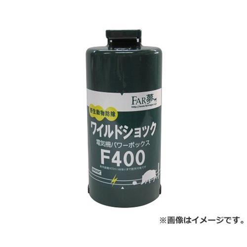 FAR夢 パワーボックス F400 4562365090035 [忌避商品 電気柵][r13][s1-060]