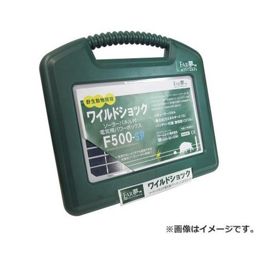 FAR夢 パワーボックス F500-SP 4562365090042 [忌避商品 電気柵][r13][s2-100]