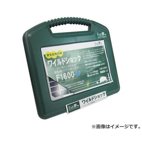FAR夢 パワーボックス F1600-SP 4562365090059 [忌避商品 電気柵][r13][s2-100]