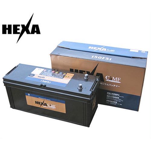 ヘキサ シールドバッテリー 150F51 [HEXAバッテリー]