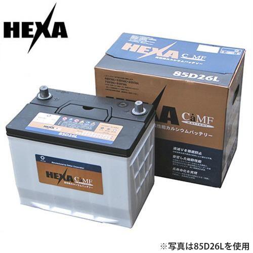 ヘキサ シールドバッテリー 85D26R [HEXAバッテリー]