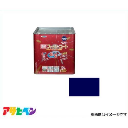 アサヒペン 油性スーパーコート 10L (なす紺) [ハウスケア 油性多用途 超耐久 サビドメ][r11][s3-140]