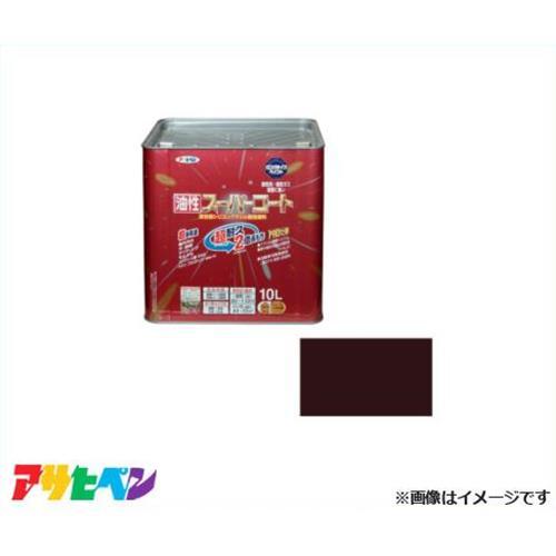 アサヒペン 油性スーパーコート 10L (こげ茶) [ハウスケア 油性多用途 超耐久 サビドメ][r11][s3-140]