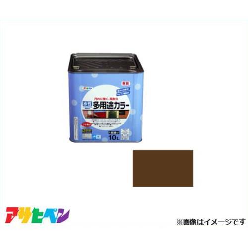 アサヒペン 水性多用途カラー 10L ブラウン [高耐久 防カビ 防サビ]