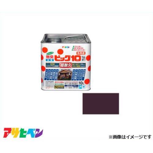 アサヒペン 水性ビッグ10多用途 10L (ブラウン) [DIY 無臭 1回塗り サビドメ剤 防カビ剤][r11][s3-140]
