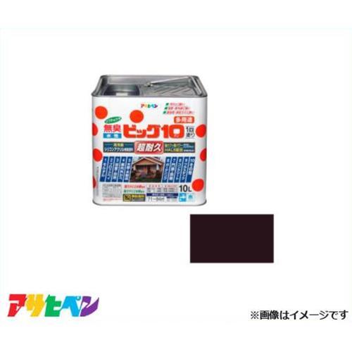 アサヒペン 水性ビッグ10多用途 10L こげ茶 [DIY 無臭 1回塗り サビドメ剤 防カビ剤]