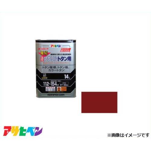 [最大1000円OFFクーポン] アサヒペン 油性高級アクリルトタン用 14L さび色 [屋根 とい]