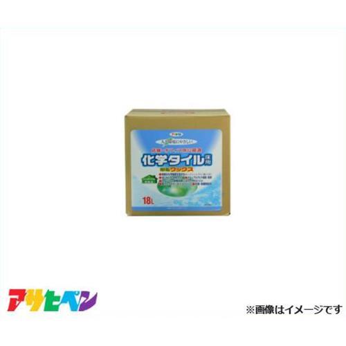 アサヒペン 環境にやさしい化学タイル床用樹脂ワックス 18L [ワックス タイル用]