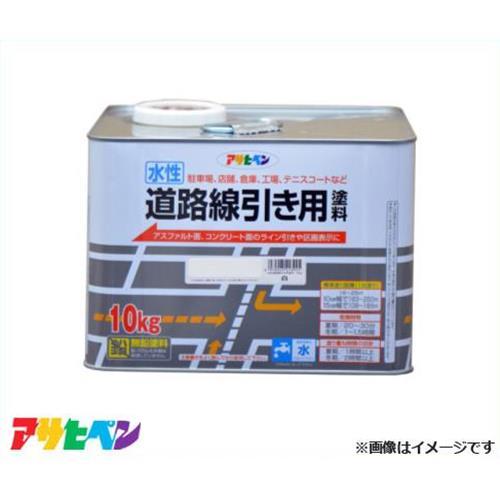 アサヒペン 水性道路線引き用塗料 10kg 白 [アスファルト コンクリート ライン引き]