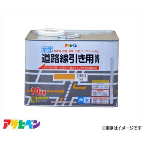 アサヒペン 水性道路線引き用塗料 10kg 黄色 [アスファルト コンクリート ライン引き]