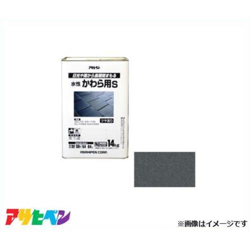 アサヒペン 水性かわら用S 14kg 銀黒 [防水力 耐久力 酸性雨 排気ガス]