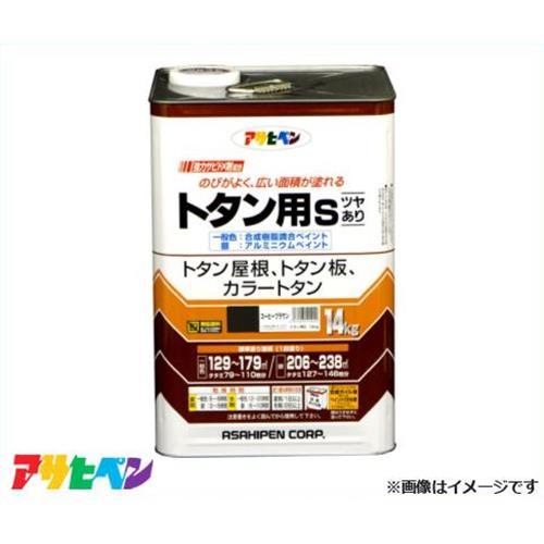 アサヒペン トタン用S 14kg (コーヒーブラウン) [ハウスケア 高耐久 1回塗り][r11][s3-100]