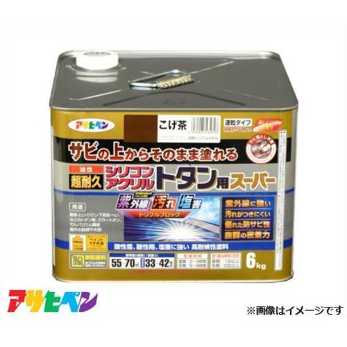 アサヒペン 油性超耐久シリコンアクリルトタン用スーパー 6kg こげ茶 [屋根 とい]