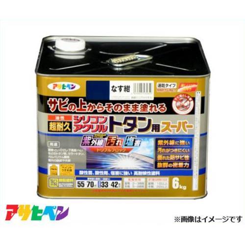 アサヒペン 油性超耐久シリコンアクリルトタン用スーパー 6kg なす紺 [屋根 とい]