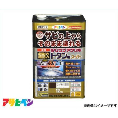 アサヒペン 油性超耐久シリコンアクリルトタン用スーパー 12kg (こげ茶) [ハウスケア 屋根 とい][r11][s3-140]