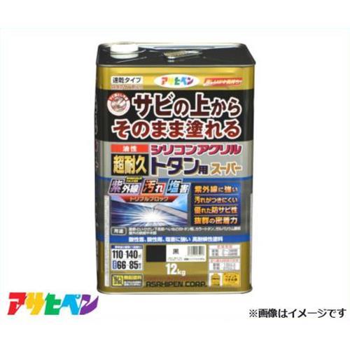 アサヒペン 油性超耐久シリコンアクリルトタン用スーパー 12kg 黒 [屋根 とい]