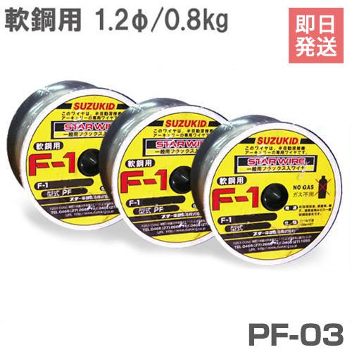スター電器 ノンガス溶接機用フラックス入ワイヤー 1.2Ф PF-03 《お買い得3個セット》 (SAY-160専用)