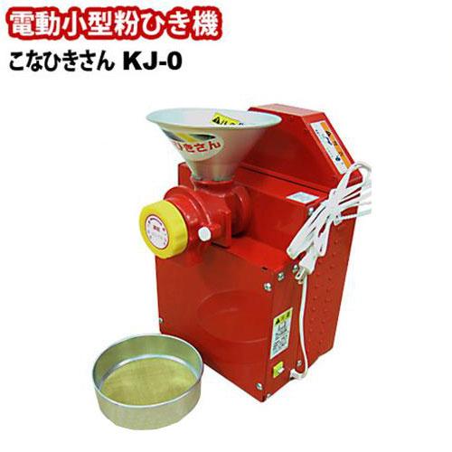 宝田工業 製粉機 こなひきさん KJ-0