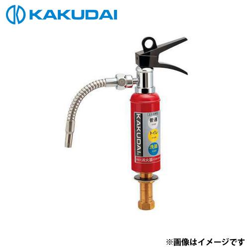 カクダイ 消火器蛇口 711-041-13