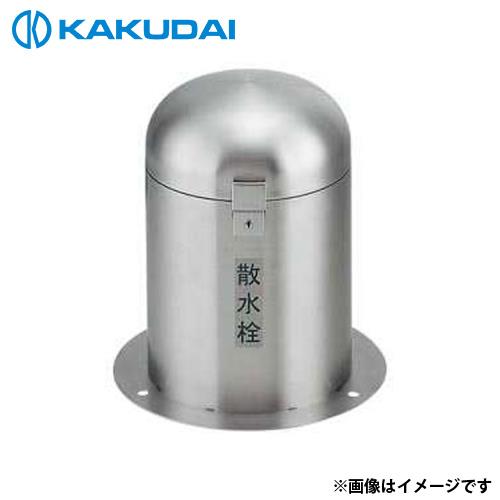 カクダイ 立型散水栓ボックス (カギつき) 626-139