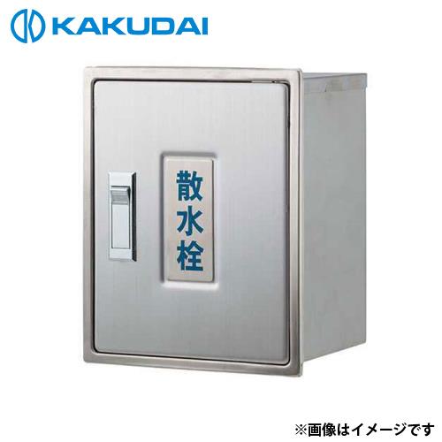 カクダイ 散水栓ボックス (カベ用) 626-020