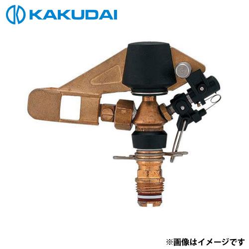 カクダイ 低角度スプリンクラー 548-012-13