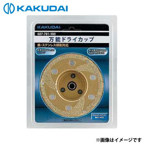 カクダイ 万能ドライカップ 607-701-100