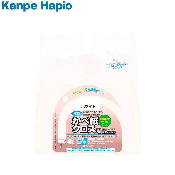 カンペハピオ 水性かべ紙クロス用 ホワイト 4L 4972910226466 [塗料 防カビ 防かび]