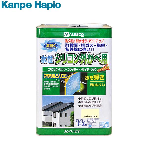 カンペハピオ 水性シリコン外かべ用 ミルキーホワイト14L 4972910237592 [速乾 防かび 防カビ]