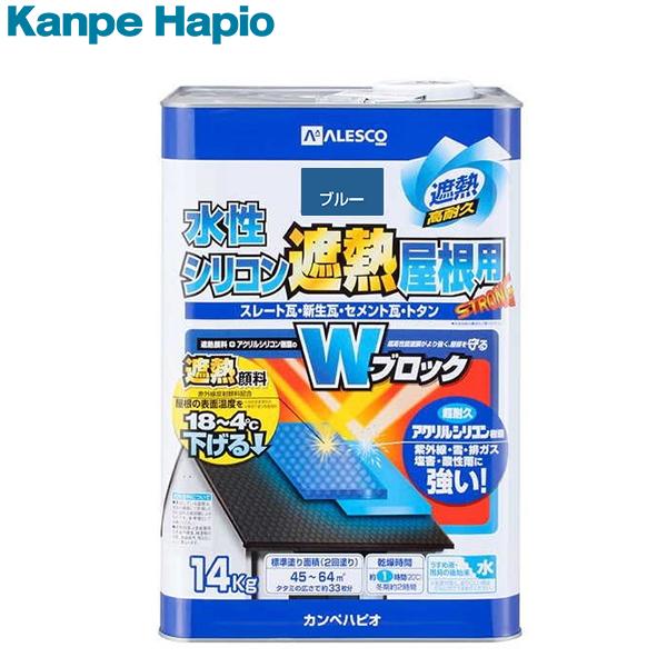 カンペハピオ 水性シリコン遮熱屋根用 ブルー 14K 4972910280031 [塗膜 顔料]