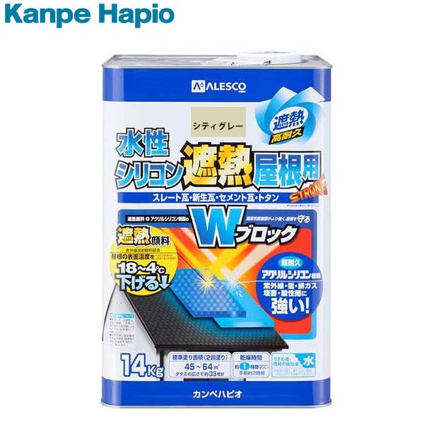 カンペハピオ 水性シリコン遮熱屋根用 シティグレー 14K 4972910280284 [塗膜 顔料]