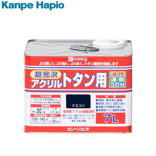 カンペハピオ アクリルトタン用 ナスコン 7L 4972910334499 [速乾 光沢 塗料 油性]