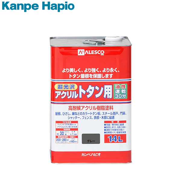 カンペハピオ アクリルトタン用 グレー 14L 4972910334666 [速乾 光沢 塗料 油性]