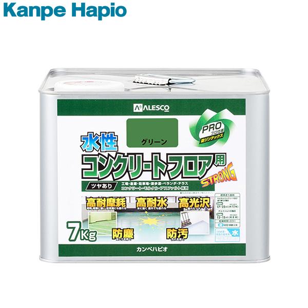 カンペハピオ 水性コンクリートフロア用 グリーン 7K 4972910234225 [耐摩耗性 耐汚染性 耐水性 高光沢 速乾 塗料]