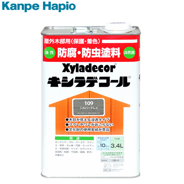 カンペハピオ キシラデコール シルバグレイ 3.4L 4571152252310 [防虫 防腐 塗料]