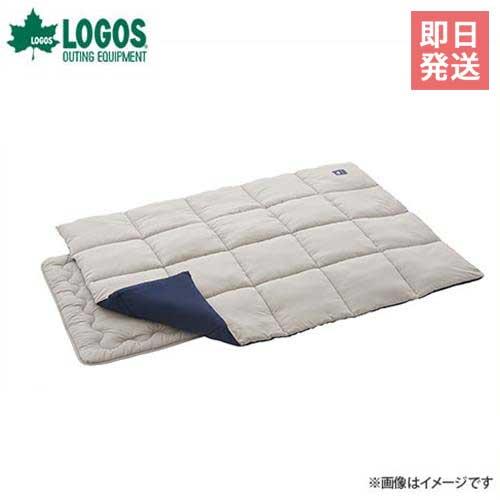 ロゴス(LOGOS) 丸洗いアウトドアお布団2点セット・0 72601000 [スリーピング シュラフ]