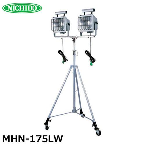 日動 二灯式メタルハライドランプ MHN-175LW (三脚スタンド付/175W×2灯) [メタルハライド投光器]